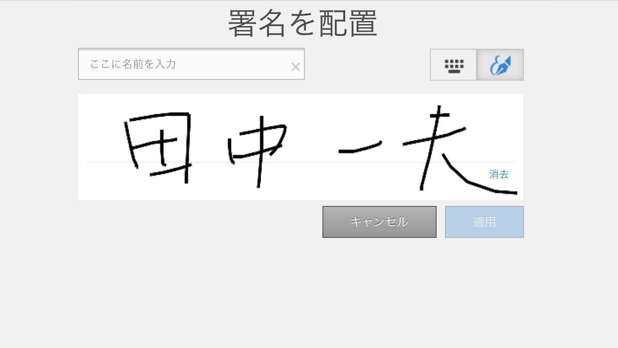 相手側の署名はブラウザーで完結する。スマートフォン上からでも手書きで署名可能だ