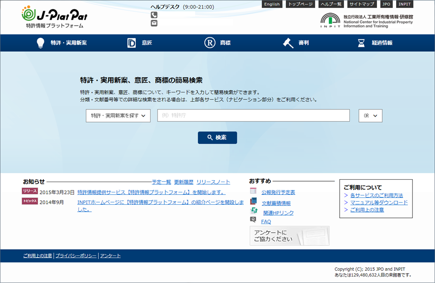 3月23日から提供する「特許情報プラットフォーム(J-PlatPat)」