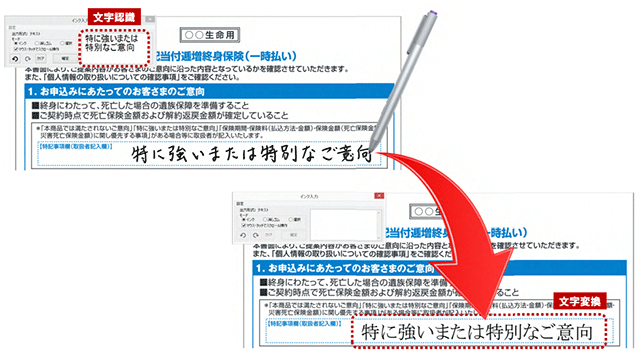 「SkyPDF Touch Ink for win」の利用例