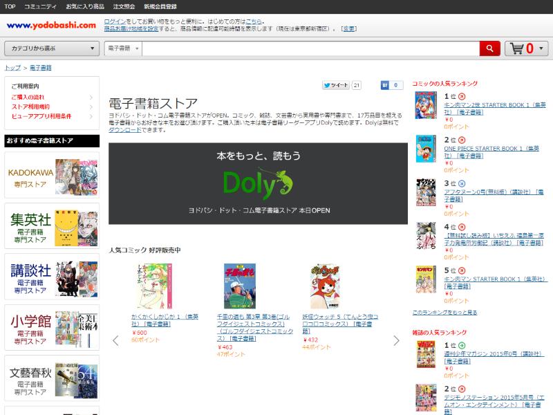 ヨドバシ・ドット・コムに電子書籍ストアがオープン