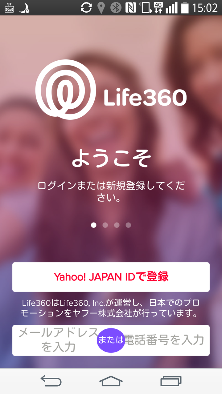 「Life360」