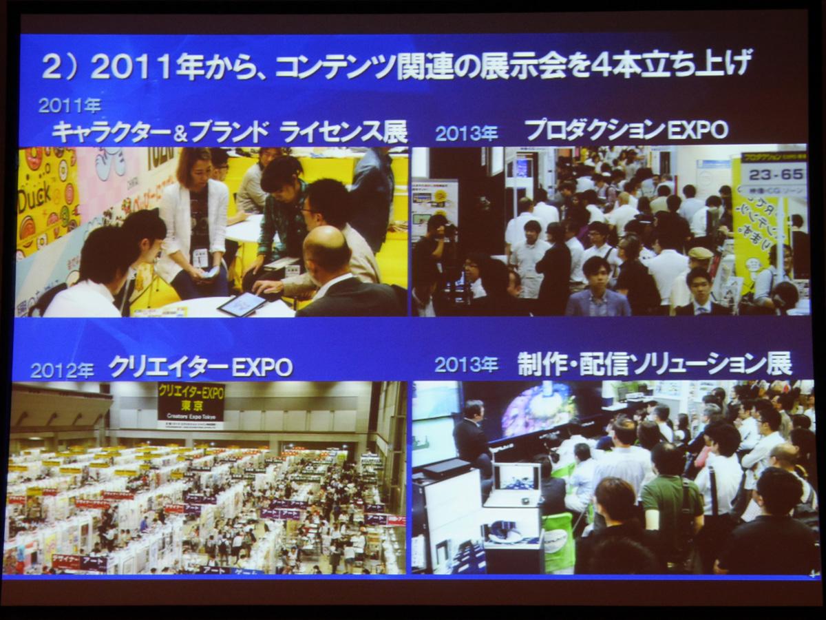 2011年より開催してきた4つの展示会に加え、2015年では「先端コンテンツ技術展」「コンテンツマーケティングEXPO」の2つの展示会を開催する
