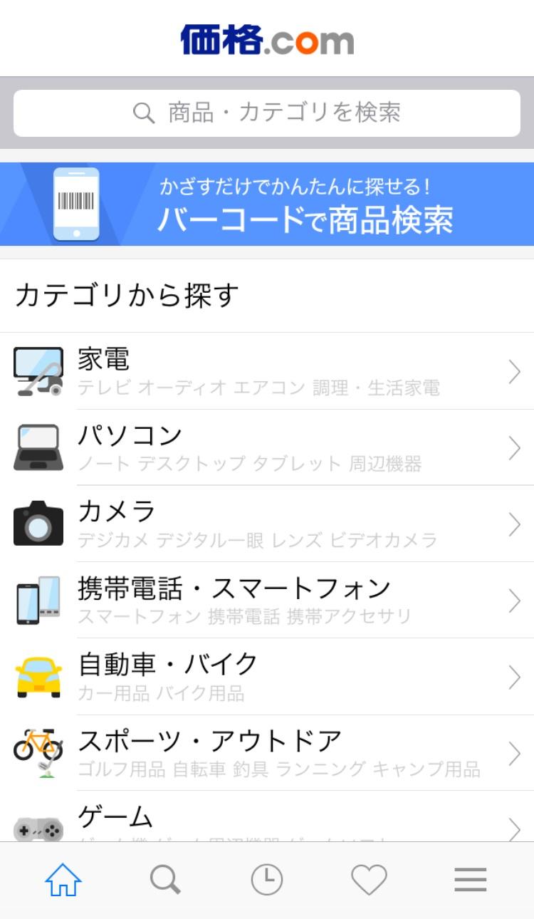 「価格.com」アプリ
