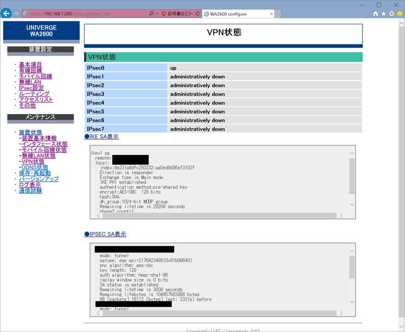 VPNの接続状態もGUIから確認できる