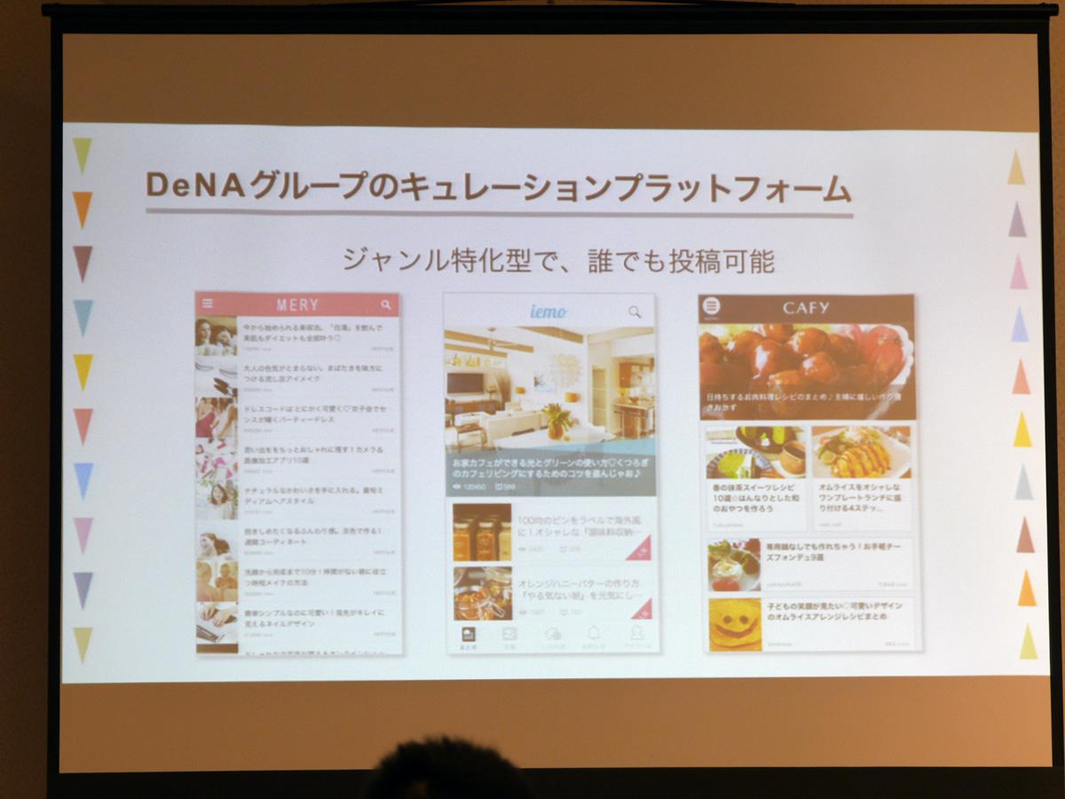「iemo」と「MERY」はすでに展開していたサービスを買収したもの。「CAFY」は2014年12月にDeNA社内で立ち上げたサービスとなる