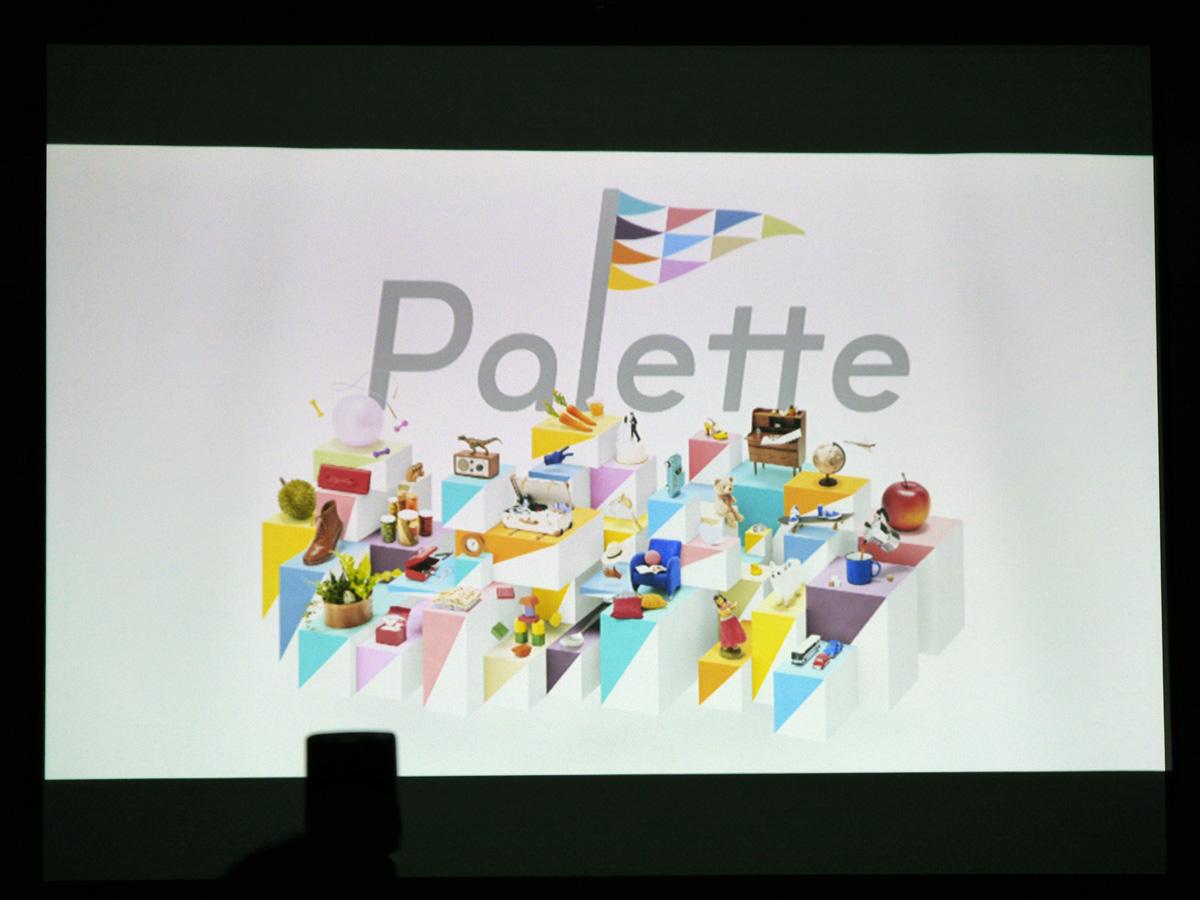 DeNAでは、キュレーションプラットフォーム拡充計画を「Palette」プロジェクトと命名。いろいろなカラーのジャンルを発信することをイメージしているという