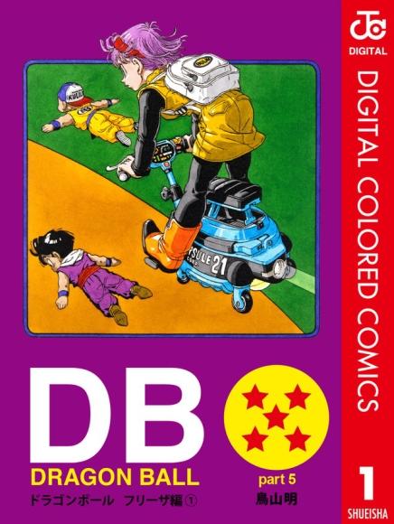 「DRAGON BALL カラー版 フリーザ編」1巻の表紙 (C)バードスタジオ/集英社