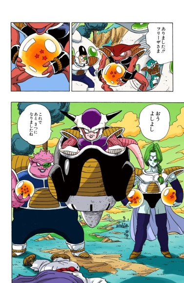 「DRAGON BALL カラー版 フリーザ編」のページ (C)バードスタジオ/集英社