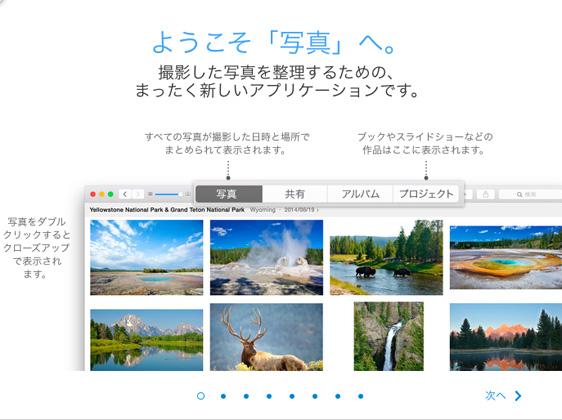 「写真」アプリでは、「写真」「共有」「アルバム」「プロジェクト」タブを設けており、用途ごとに写真を閲覧できる