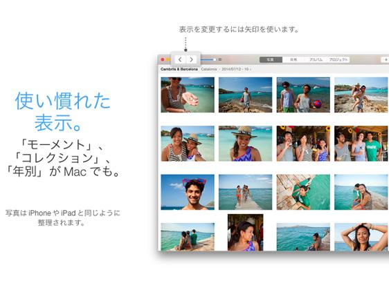 iPhone/iPadの「写真」アプリと同様に、「モーメント」「コレクション」「年別」で写真を表示