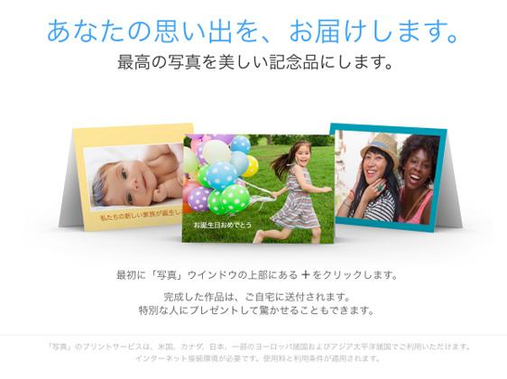 写真のブック/プリントサービスを利用できる。サービス提供国には日本も含まれている