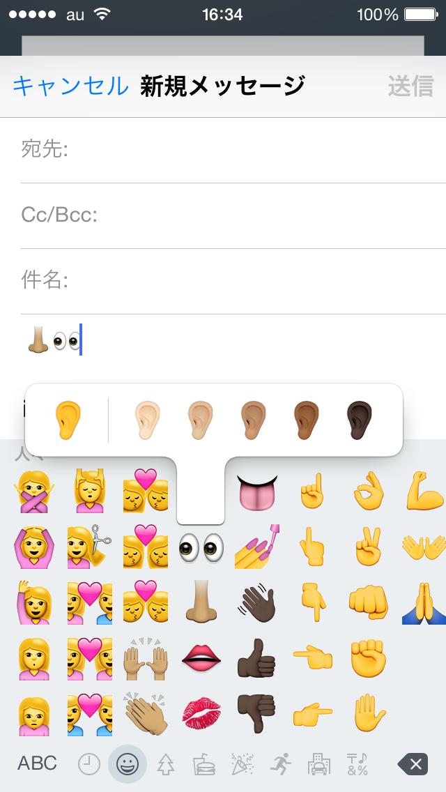 「iOS 8.3」の絵文字パレット。耳の絵文字でもスキントーンを選択できる