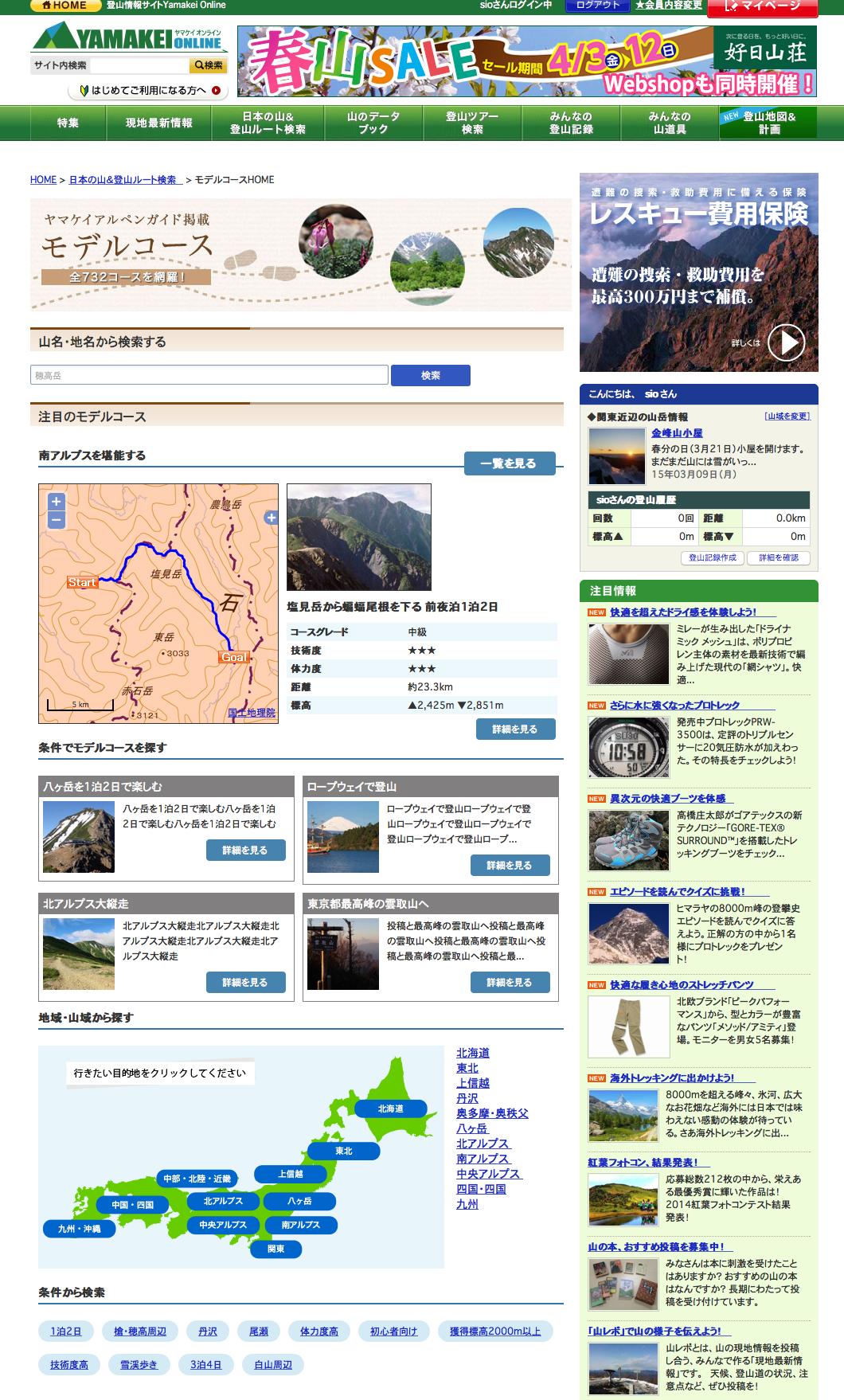 「Yamakei Online」のモデルコース情報ページ