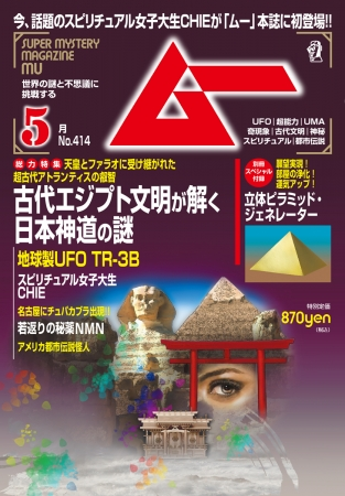 「月刊ムー」5月号表紙