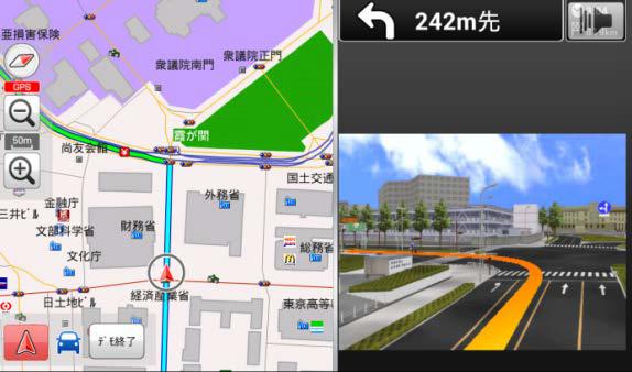 カーナビにおける3D地図データの使用例