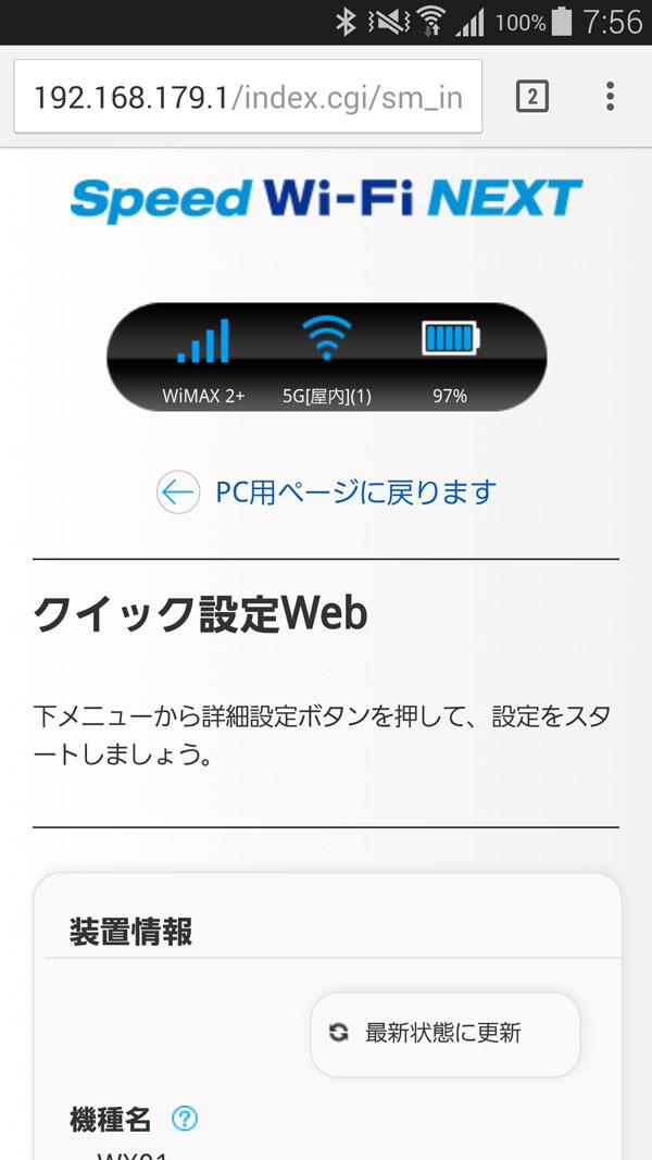 スマートフォン向けの設定ページ