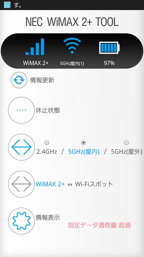 NEC WiMAX 2+ TOOLを利用することで、リモートからの休止や復帰も可能