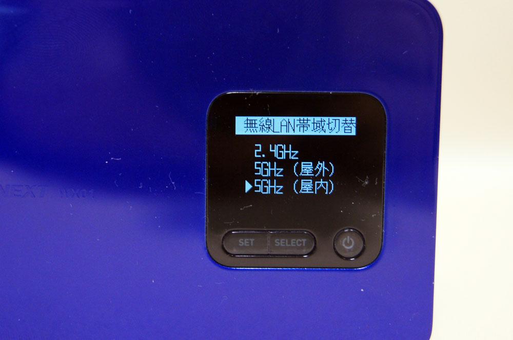 2.4GHz/5GHzの切り替えは本体から簡単にできる