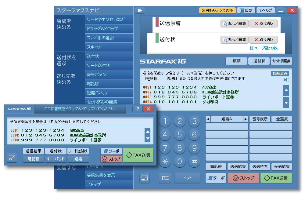 ソフト画面。画面を占領しない送信ステータスのみを表示する小ウィンドウも用意されている