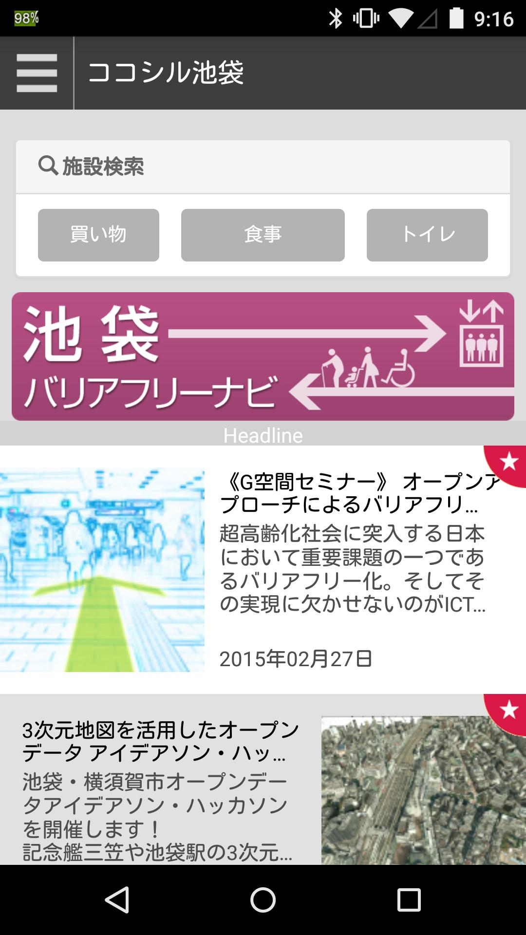 「ココシル池袋」(Android版)