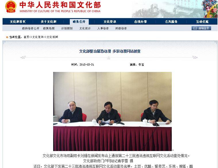 中国政府文化部によるアニメ規制のプレスリリース