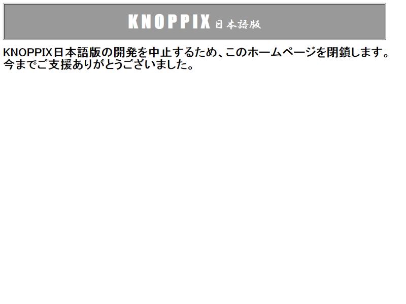 KNOPPIX日本語版サイト