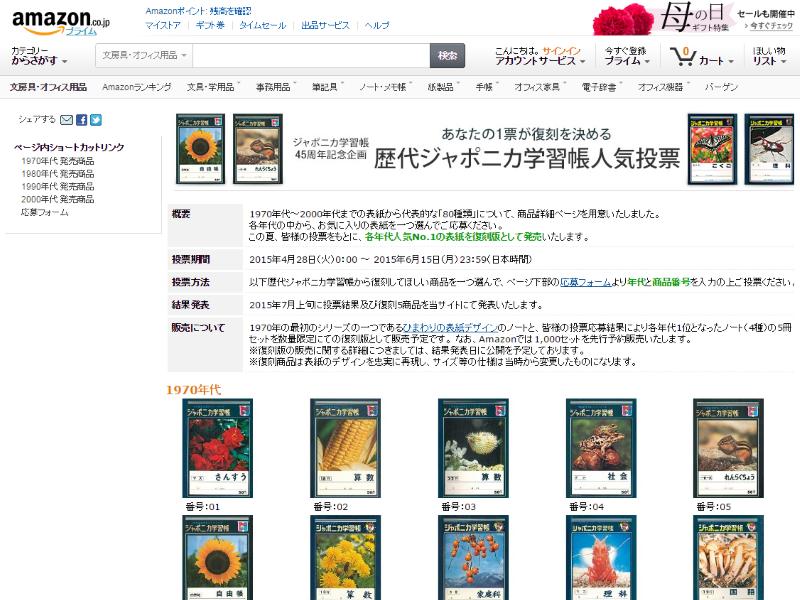 Amazon.co.jpの「歴代ジャポニカ学習帳人気投票」ページ