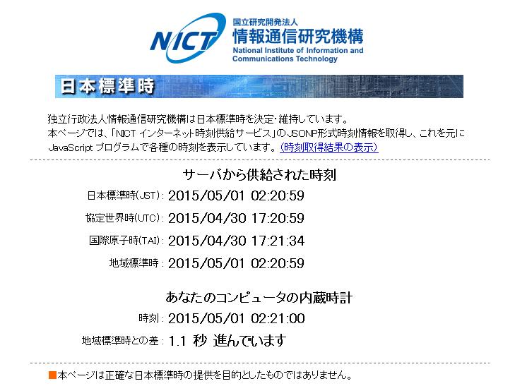 NICTのウェブサイトにある「日本標準時」のページ