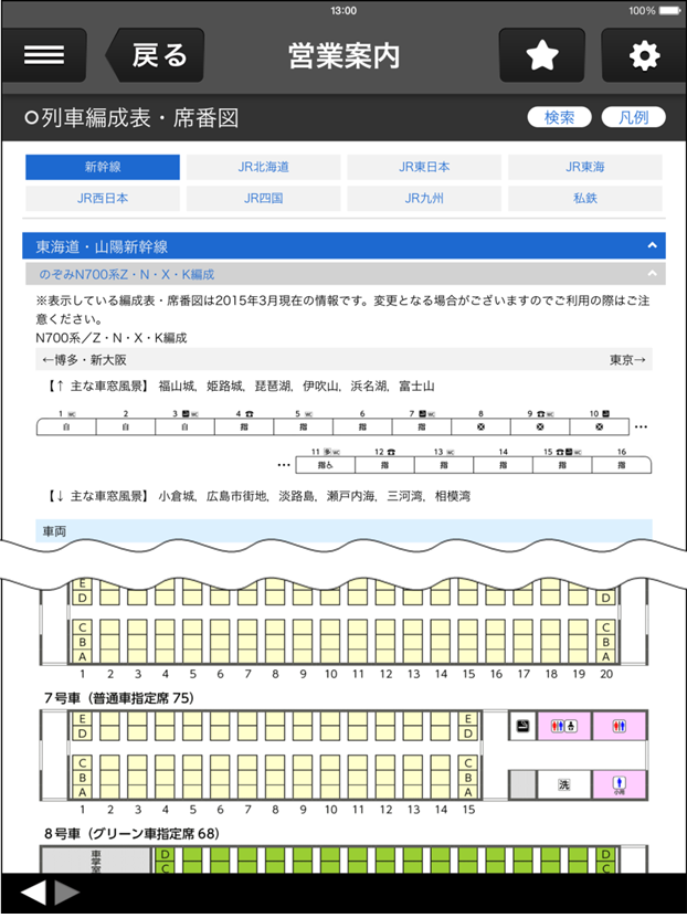 新幹線・JR特急の定期列車の編成表・席番図を収録