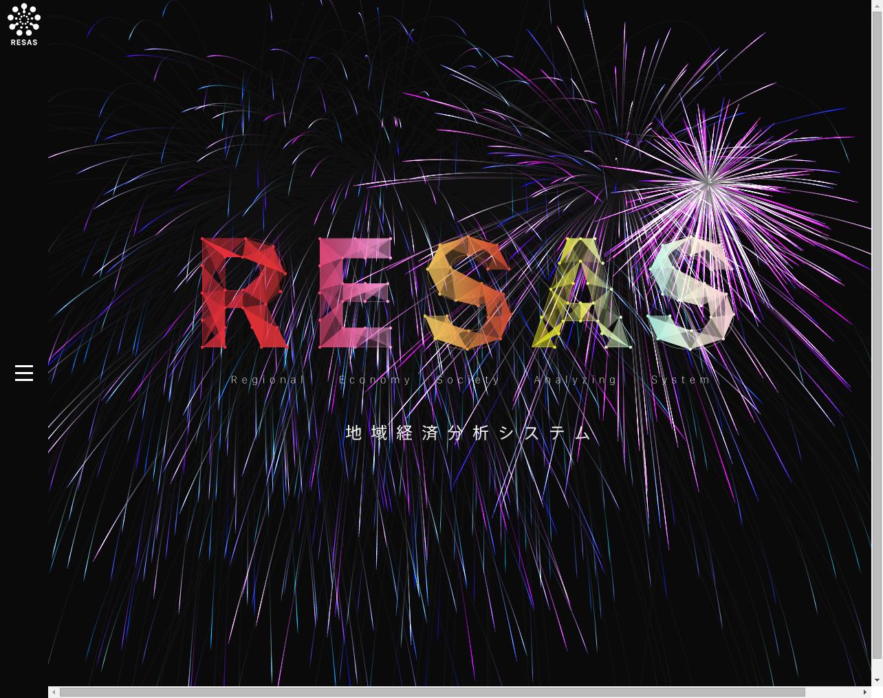 「RESAS」トップページ