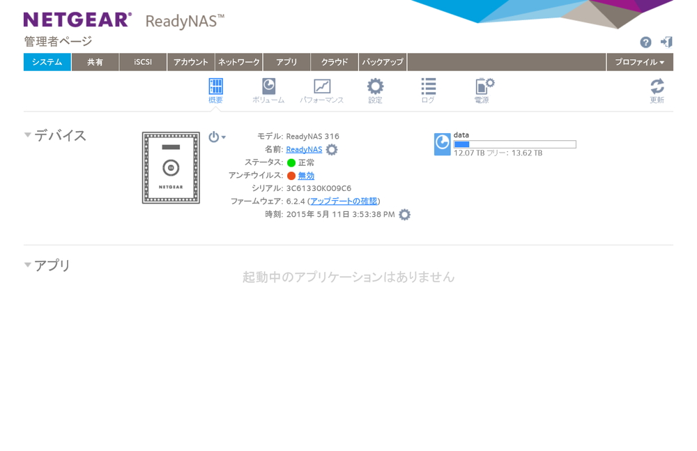 UIの違い(左からQNAP、Synology、NETGEAR)