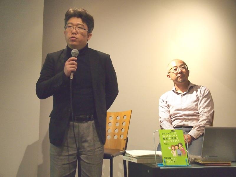 鷹野凌氏(左)と福井健策氏(右)