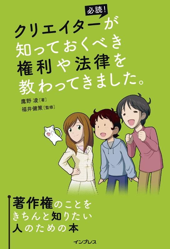 "<a href=""http://book.impress.co.jp/books/1114101048.php"" class=""n"" target=""_blank"">クリエイターが知っておくべき権利や法律を教わってきました。著作権のことをきちんと知りたい人のための本</a>"