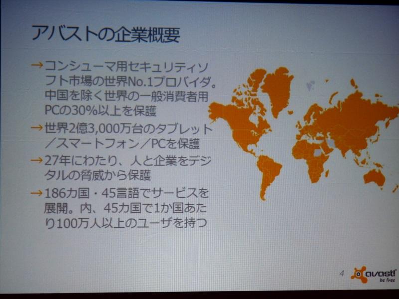 世界2億3000万台の端末を保護