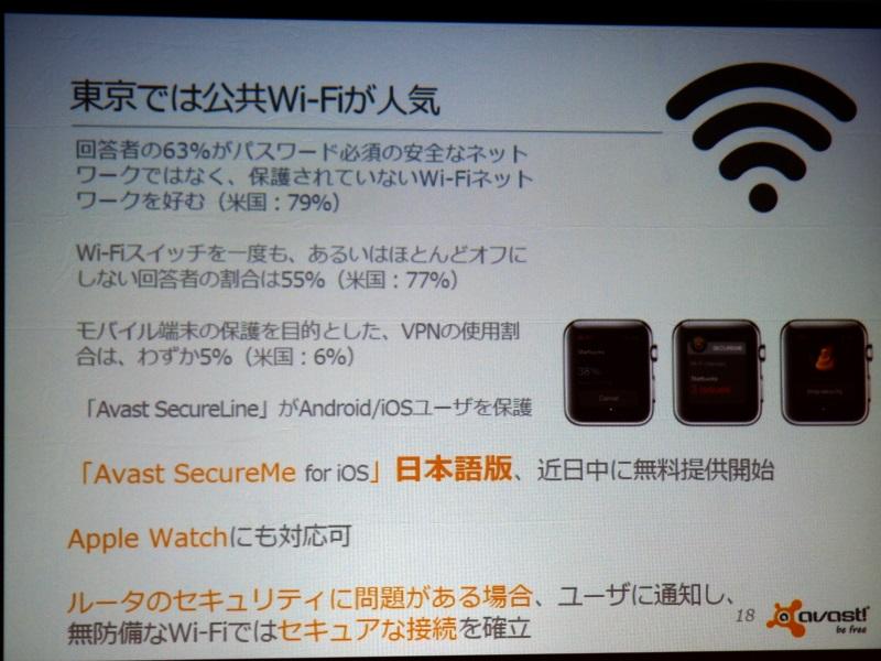 iOS端末向けにWi-Fi接続環境を保護する「Avast SecureMe」を提供