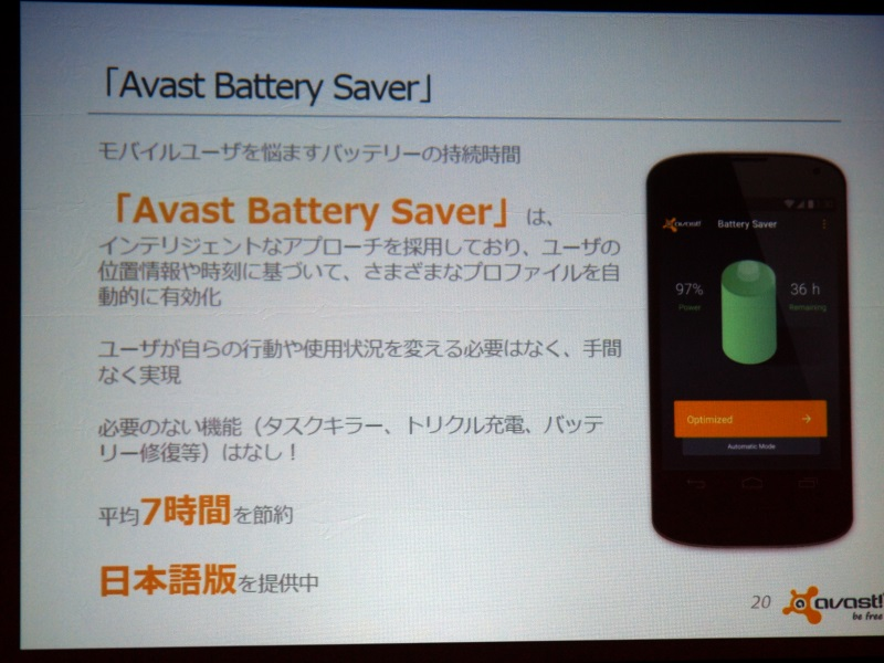 Android向け「Avast Battery Saver」