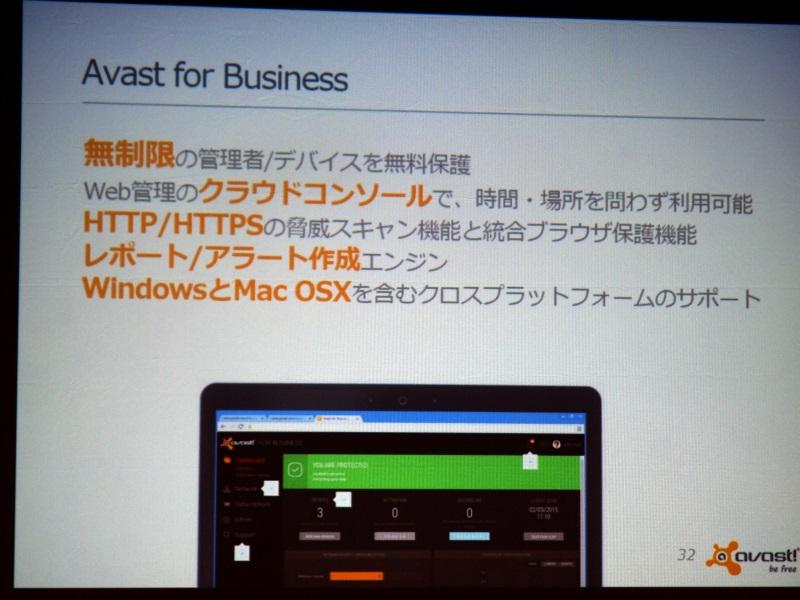 中小企業向けには「Avast for Business」を無料提供
