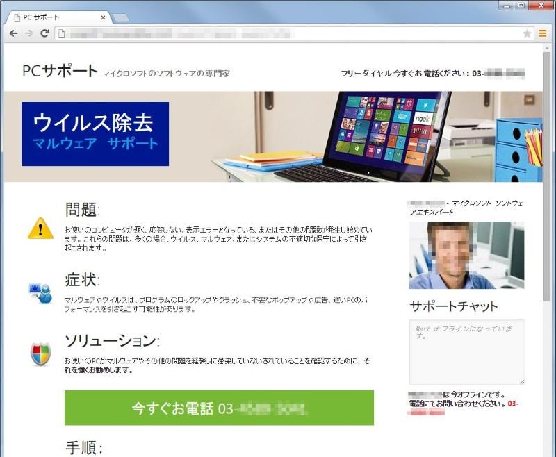 偽警告サイトの例。このサイトにアクセスすると日本語音声メッセージが再生される