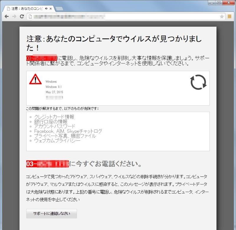 別の偽警告サイトの例