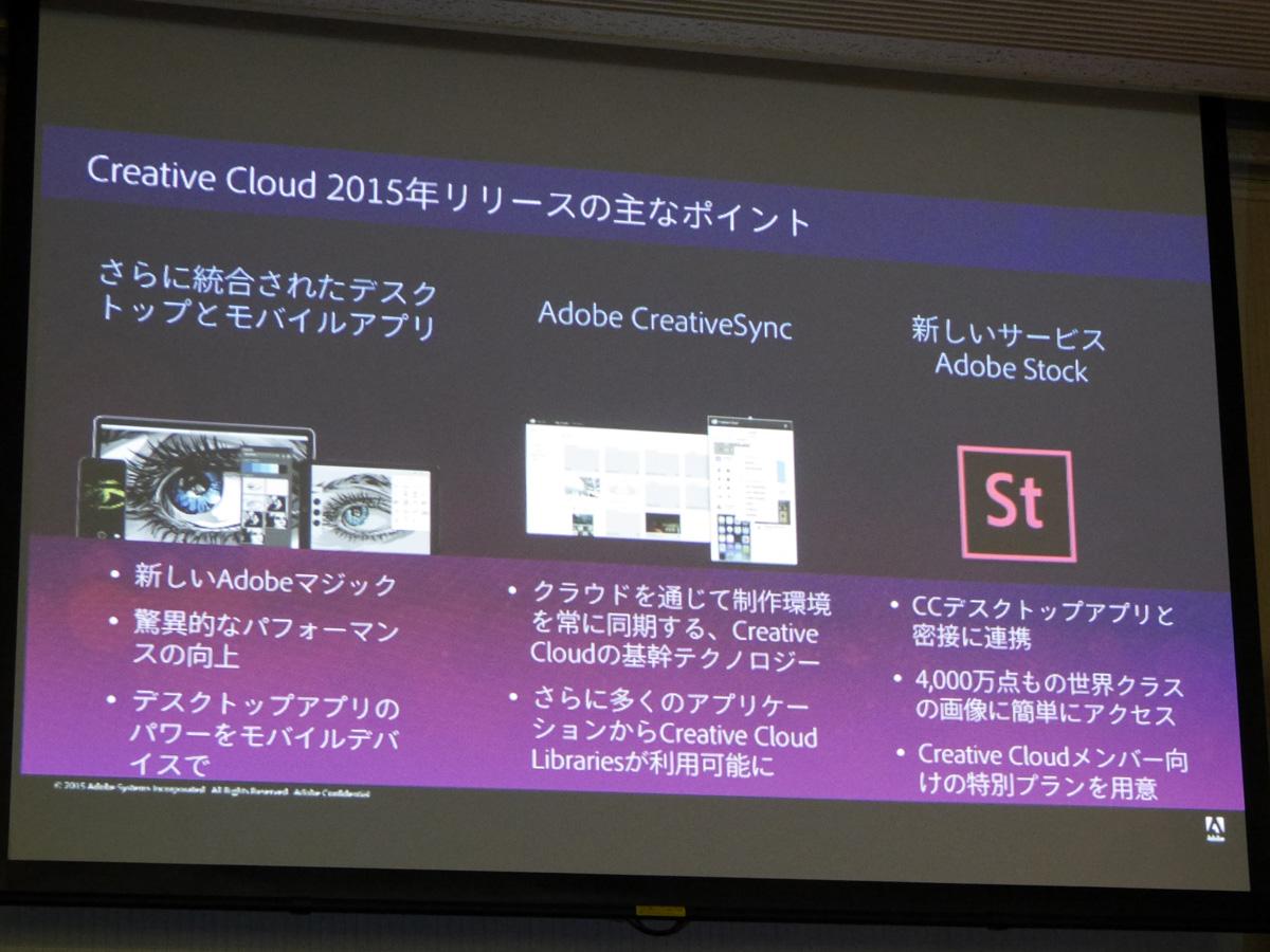 「Adobe Creative Cloud 2015」では、15のデスクトップアプリがすべてバージョンアップ。また、新しいサービス「Adobe Stock」(別記事にて紹介)を提供する
