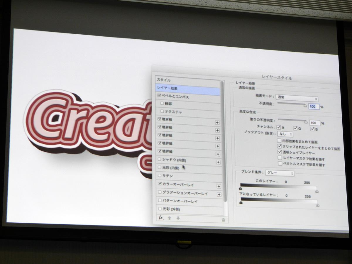 「レイヤースタイル」に複数の項目を設定できるようになった。縁文字を多用する用途に最適としている