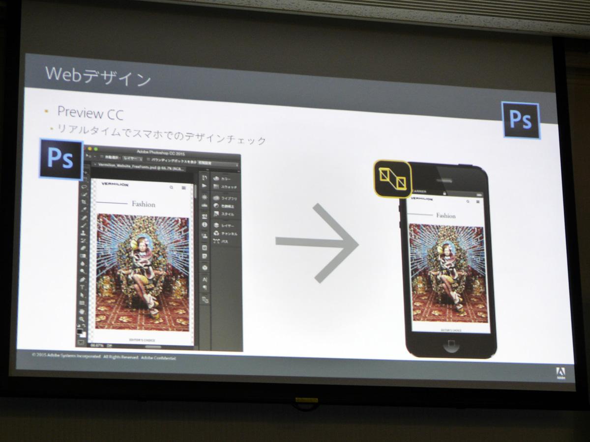 デザインした制作物をリアルタイムにモバイルデバイスで確認できるiOSアプリ「Preview CC」を提供する