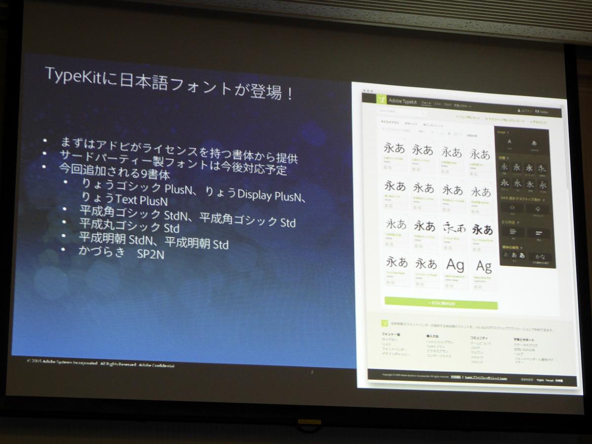 フォントライブラリ「TypeKit」が日本語フォントに対応