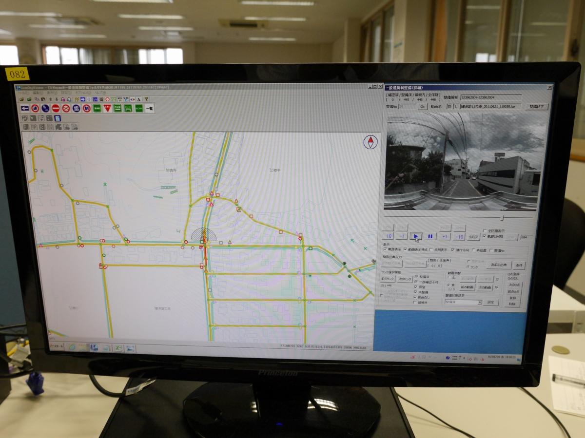 道路の規制情報整備する専用ソフト