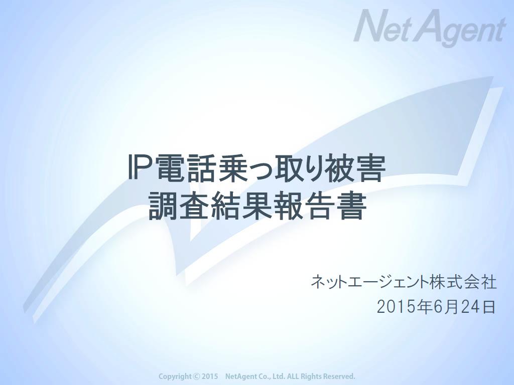 「IP電話乗っ取り被害調査結果報告書」はPDFファイルで公開されている