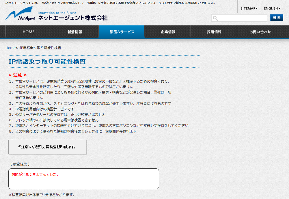 「IP電話乗っ取り可能性検査サービス」