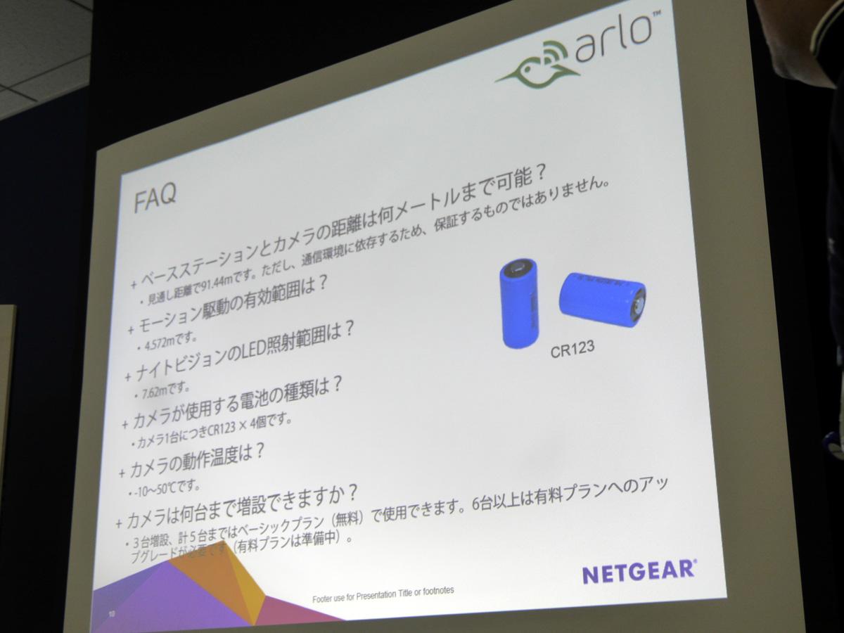 「ARLO」に関するQ&A