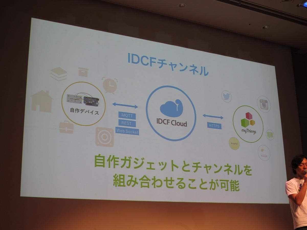 「IDCF Cloud」チャンネルを利用することで自作のデバイスを「myThings」で組み合わせることが可能