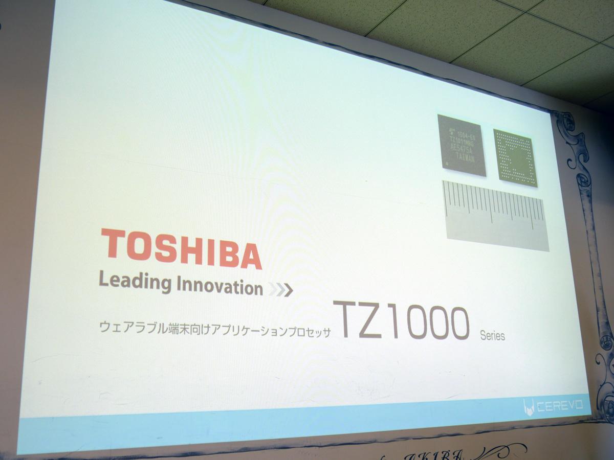 東芝のウェアラブル端末向けアプリケーションプロセッサ「TZ1000シリーズ」を採用