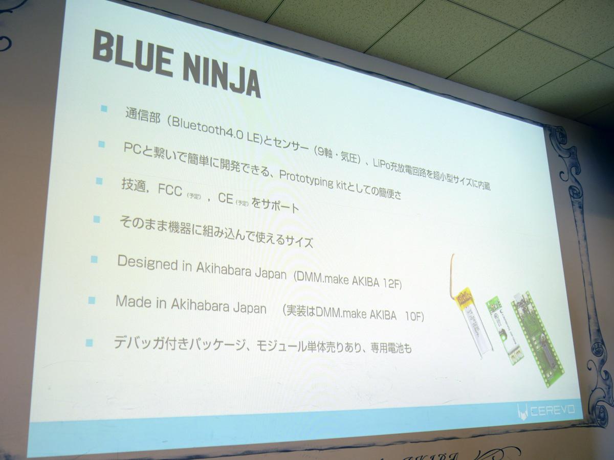 「Blue Ninja」の特徴